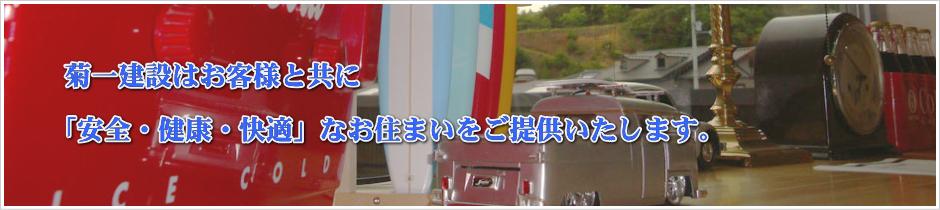 愛媛県大洲市の建築会社「菊一建設」がSW工法(スーパーウォール工法)、TRETTIO(トレッティオ)による「安全・健康・快適」な長期優良住宅をお客様と共に建築いたします。