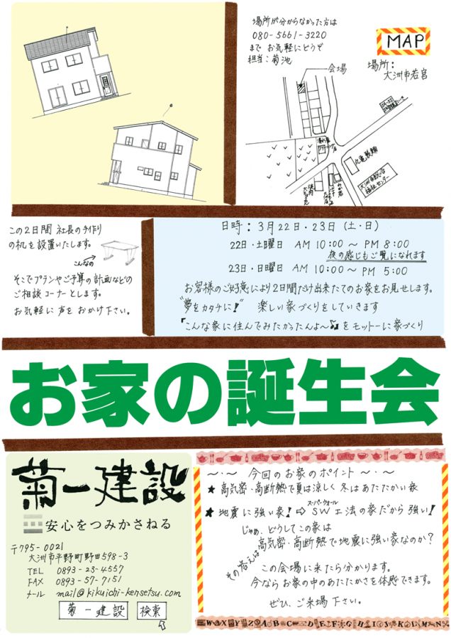 tanjyoukai2014-3