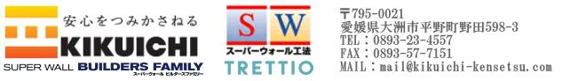 菊一建設(愛媛県大洲市)|長期優良住宅建築|SW(スーパーウォール)工法|TRETTIO(トレッティオ)|リフォーム|店舗・商業施設建築
